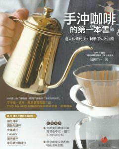 手沖咖啡封面1